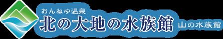 おんねゆ温泉 北の大地の水族館 山の水族館
